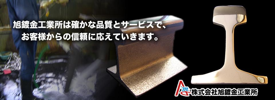 メッキ加工、金属の表面処理加工の製造加工致します。硬質クロム、硬質アルマイト、無電解ニッケルめっきの事ならお任せ下さい